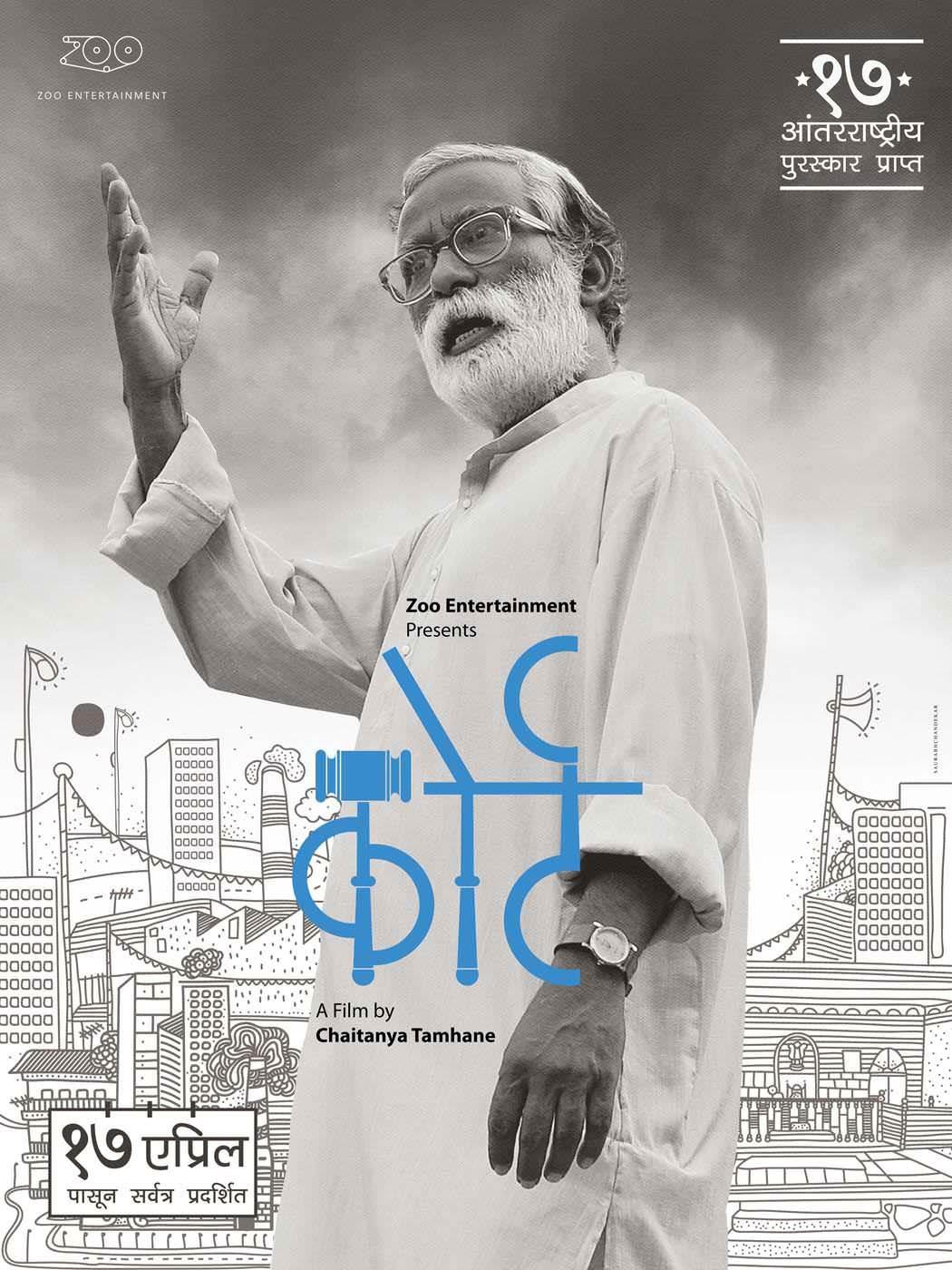 Court Marathi Movie Cast Story Photos Trailer Release Date