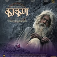 Kaakan (2015) Marathi Movie