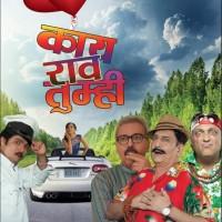 Kaay raav Tumhi (2015)