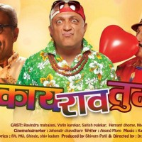 Kaay raav Tumhi Marathi Movie