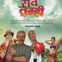 Kaay raav Tumhi Marathi Movie Poster