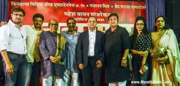 Marathi Film Natsamrat Muhurt
