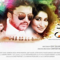 Prem At First Sight Marathi Movie