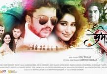 Prem At First Sight Marathi Movie