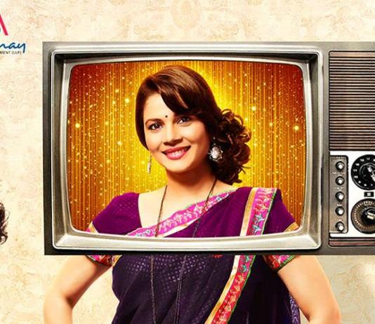 Prime Time Marathi Movie