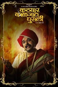 Shankar Mahadevan - Katyar Kaljat Ghusali Marathi Movie Poster