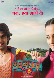 Timepass 2 Marathi Movie Poster