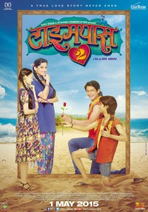 Timepass 2 Marathi Movie Poster (TP2)