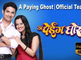 A Paying Ghost (PG) First Look Teaser