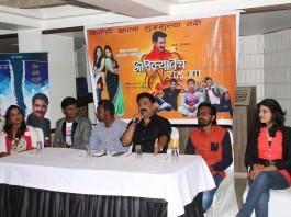 Aaplyatach Raahoo dyaa naa - A new comedy play