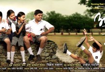 Aatli Batli Phutli Marathi Movie