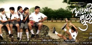 Aatli Batli Phutli Marathi Movie