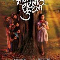 Aatli Batli Phutli Marathi Movie Poster