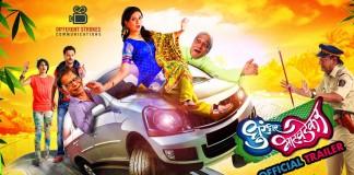 Dhurandhar Bhatawdekar (Marathi Movie) – Official Trailer