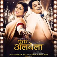 Ekk Albela Marathi Movie Poster