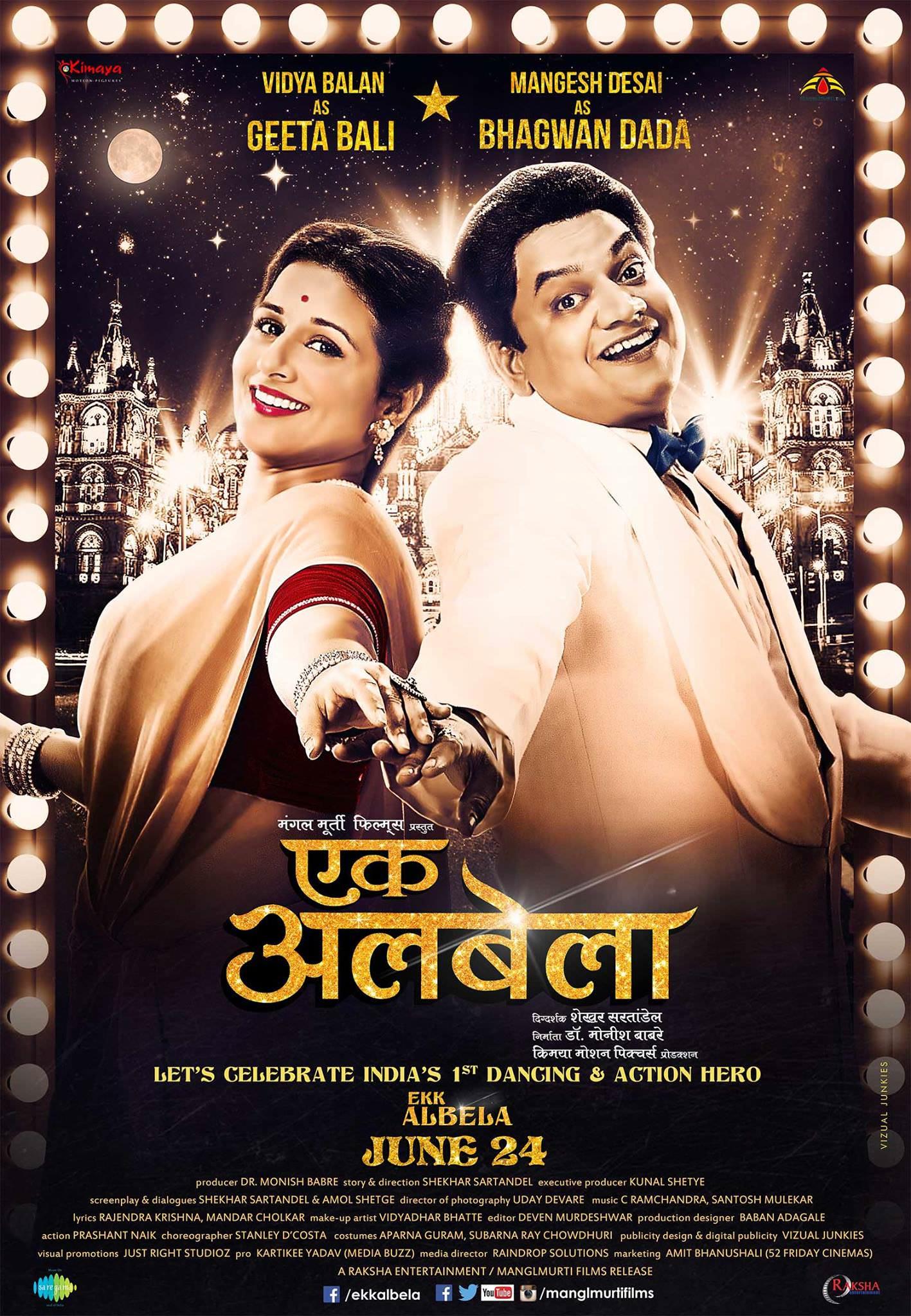 Ekk Albela Marathi Movie Cast Crew Story Release Date ...