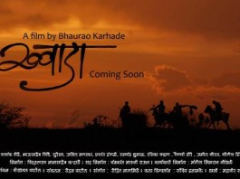 Khwada Marathi Movie