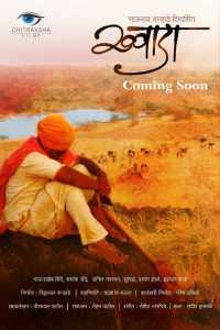 Khwada Marathi Movie Poster