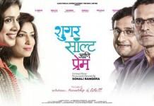 Sugar Salt aani Prem Marathi Movie