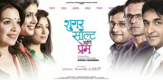 Sugar Salt aani Prem Marathi Movie