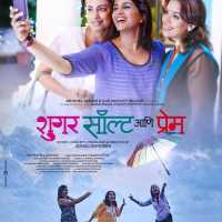 Sugar Salt aani Prem Marathi Movie Poster