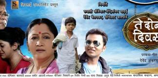 Te Don Diwas Marathi Movie