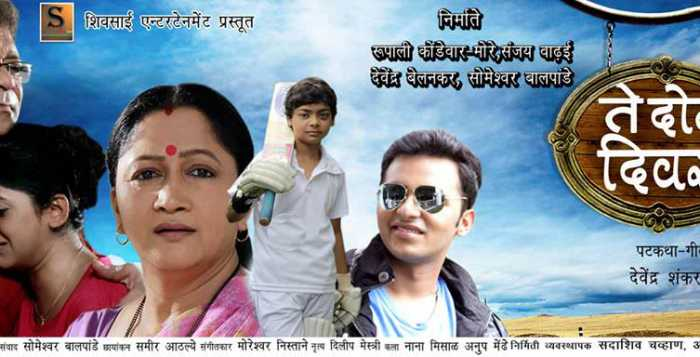 Te Don Diwas Marathi Movie