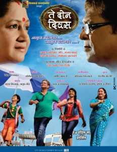 Te Don Diwas Marathi Movie Poster