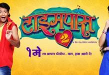 Timepass 2 Marathi Movie