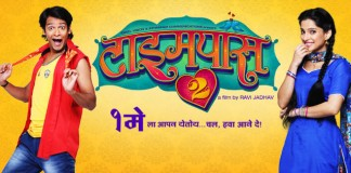 Timepass 2 Marathi Movie