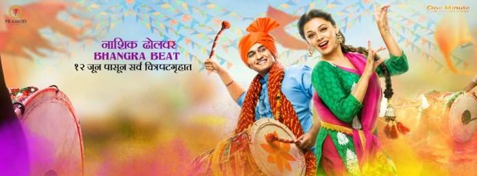 Tujhya Vin Mar Javaan Marathi Movie