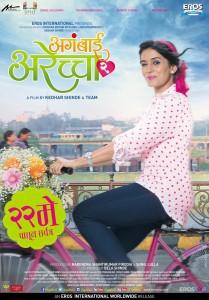 Aga Bai Arechyaa 2 Marathi Film Poster