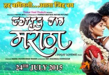 Carry on Maratha Marathi Movie
