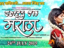Carry on Maratha Marathi Movie