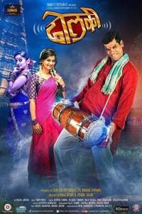 Dholki Marathi Film Poster