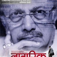 Dilip Prabhavalkar - Nagrik Movie Poster