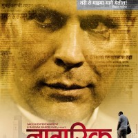 Milind Soman - Nagrik Movie Poster