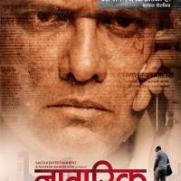Rajesh Sharma - Nagrik Movie Poster1