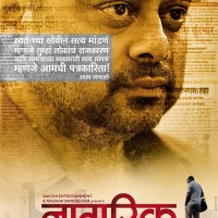 Sachin Khedekar - Nagrik Movie Poster