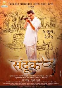 Sandook Marathi Film Poster