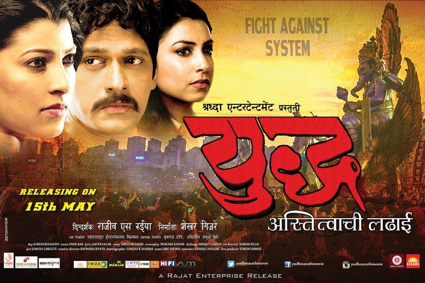 runh marathi movie song