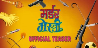 'Murder Mestri' first look teaser