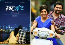Ankush Choudhari and Mukta Barve paired for the first time in Double Seat