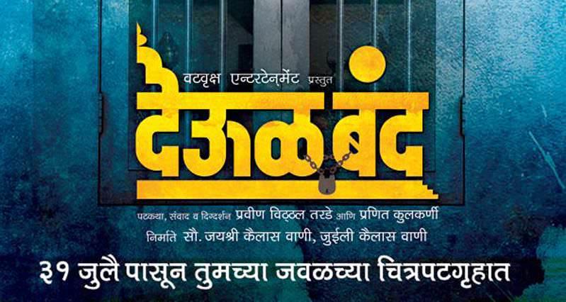 Deool Band Marathi Movie Free Download Youtube