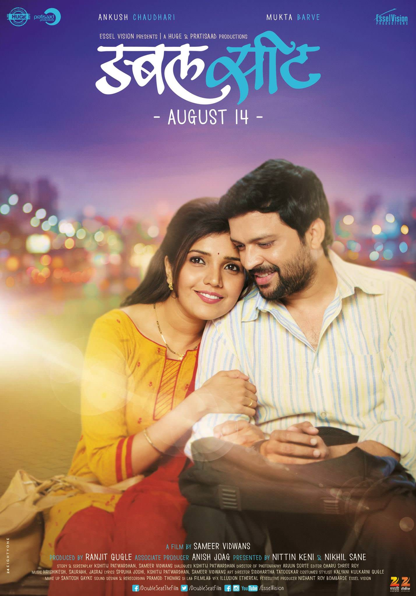 Double seat (2015) Watch Online Free Marathi Movie