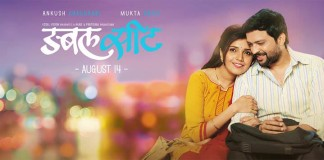 Double Seat Marathi Movie