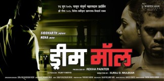 Dream Mall Marathi Movie