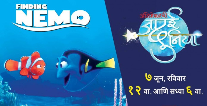 Finding Nemo on Zee Talkies