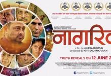 Nagrik Marathi Movie