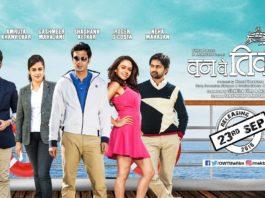 One Way Ticket Marathi Movie